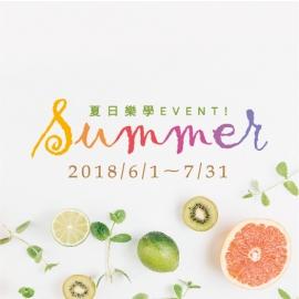 2018暑期方案