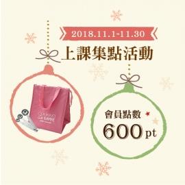 HAPPY WINTER 11月活動