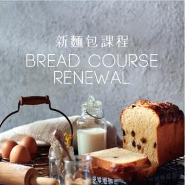 最新麵包課程 8月正式開課