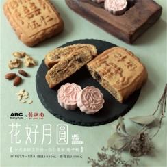 中式喜餅工作坊